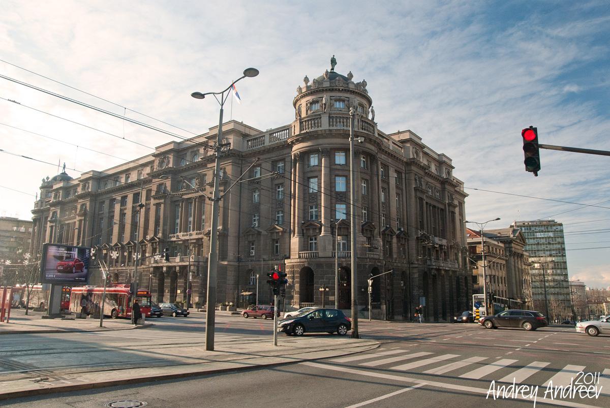 Външно министерство в Белград