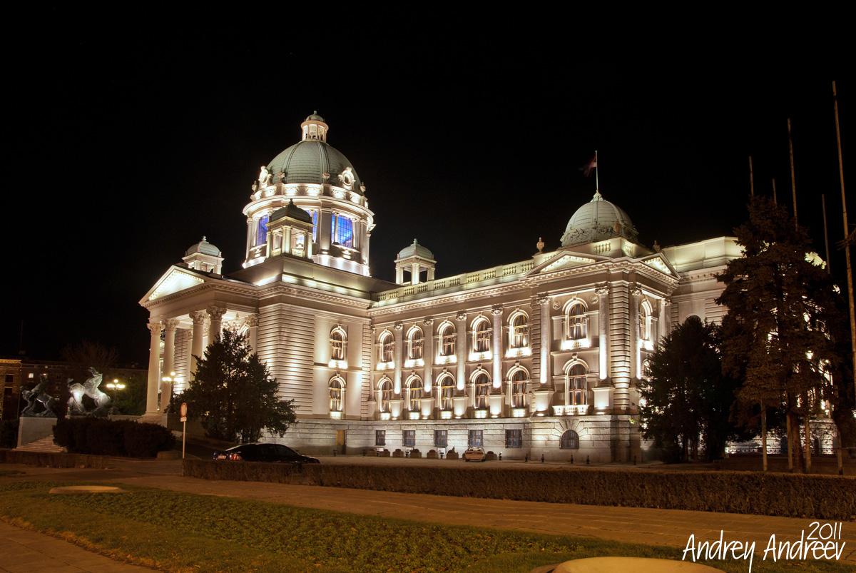 Сръбска скупщина - сградата на правителството в Белград