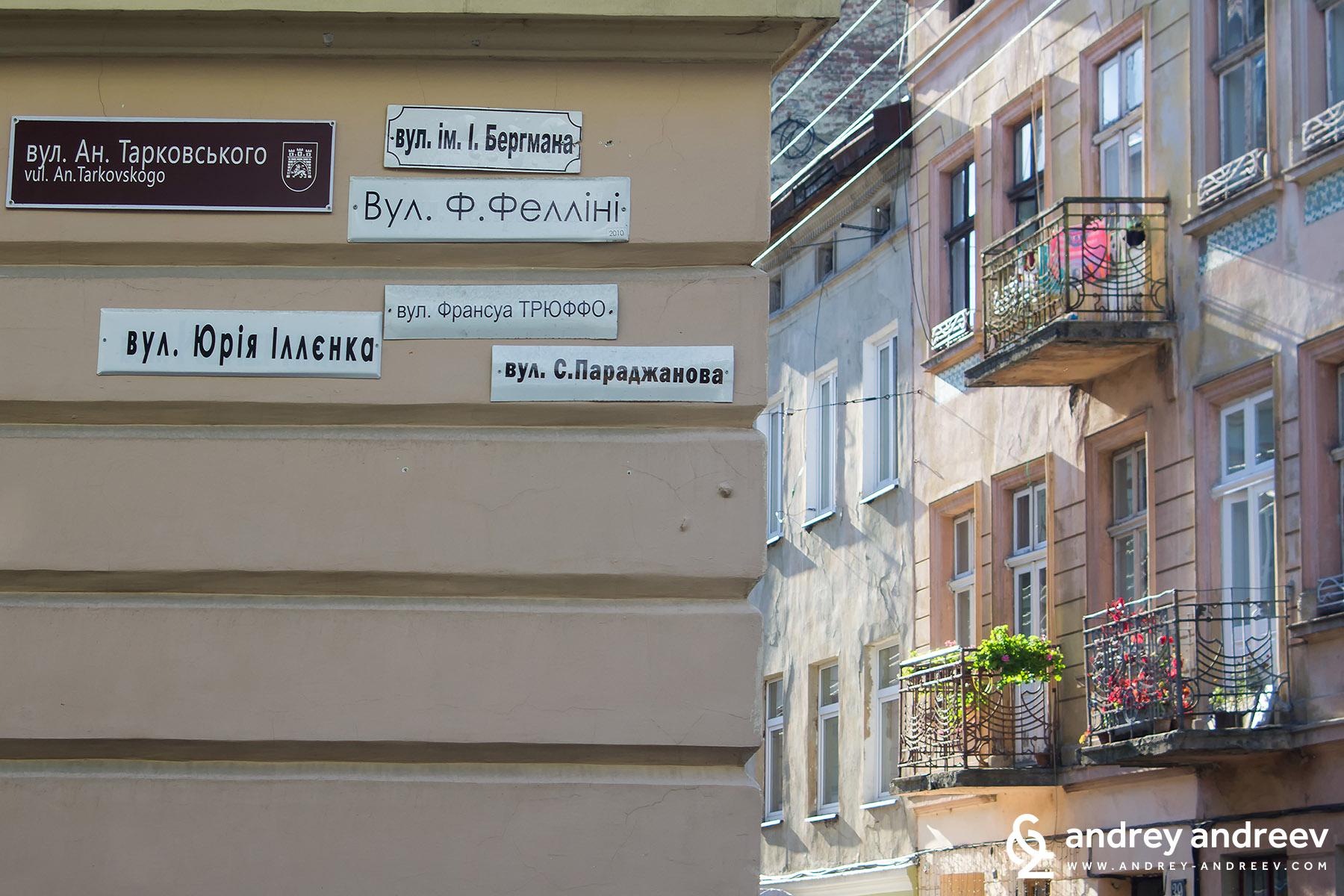 Улицата с многото имена в Лвов Украйна