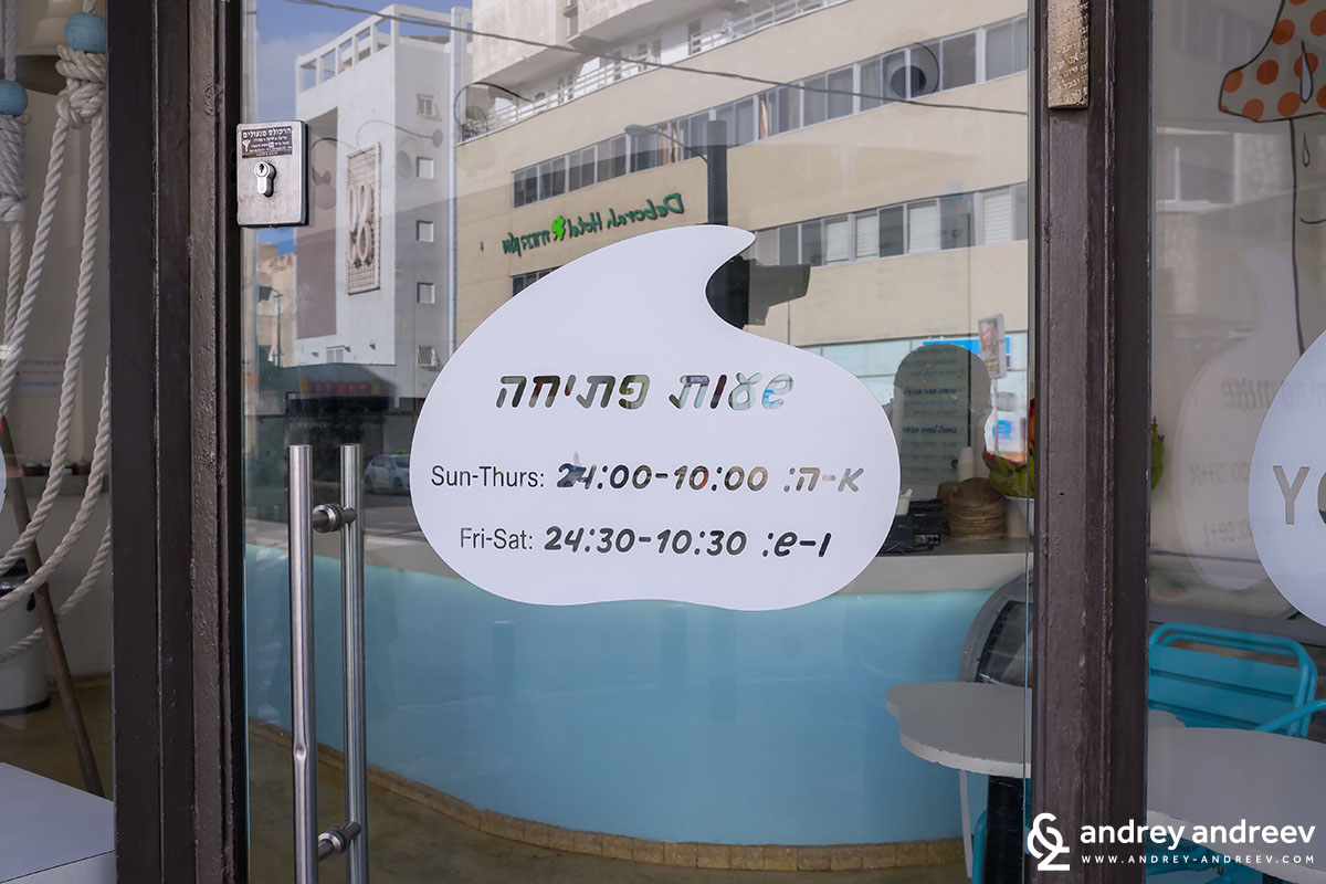 Opening hours strange sign in Israel