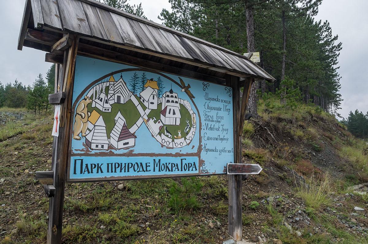 . Национален парк Мокра Гора