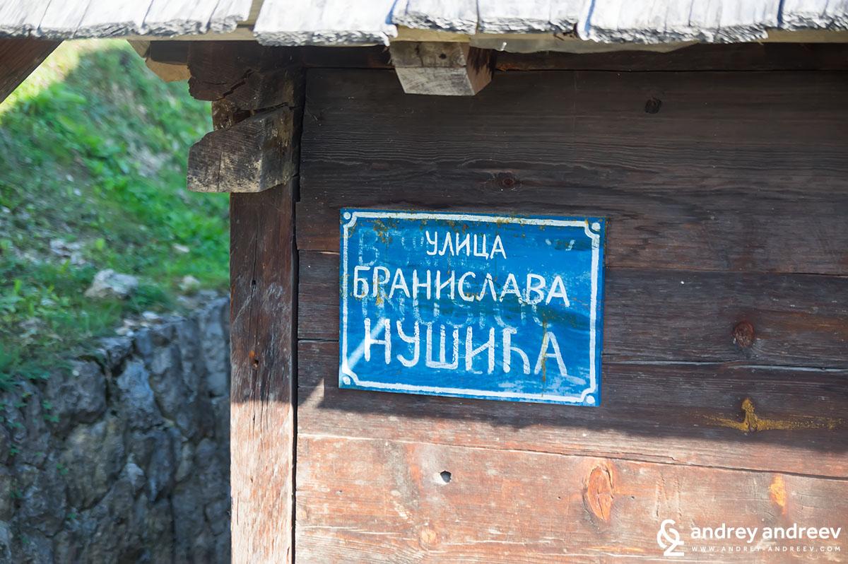 """Улица """"Бранислав Нушич"""" в Мечавник"""