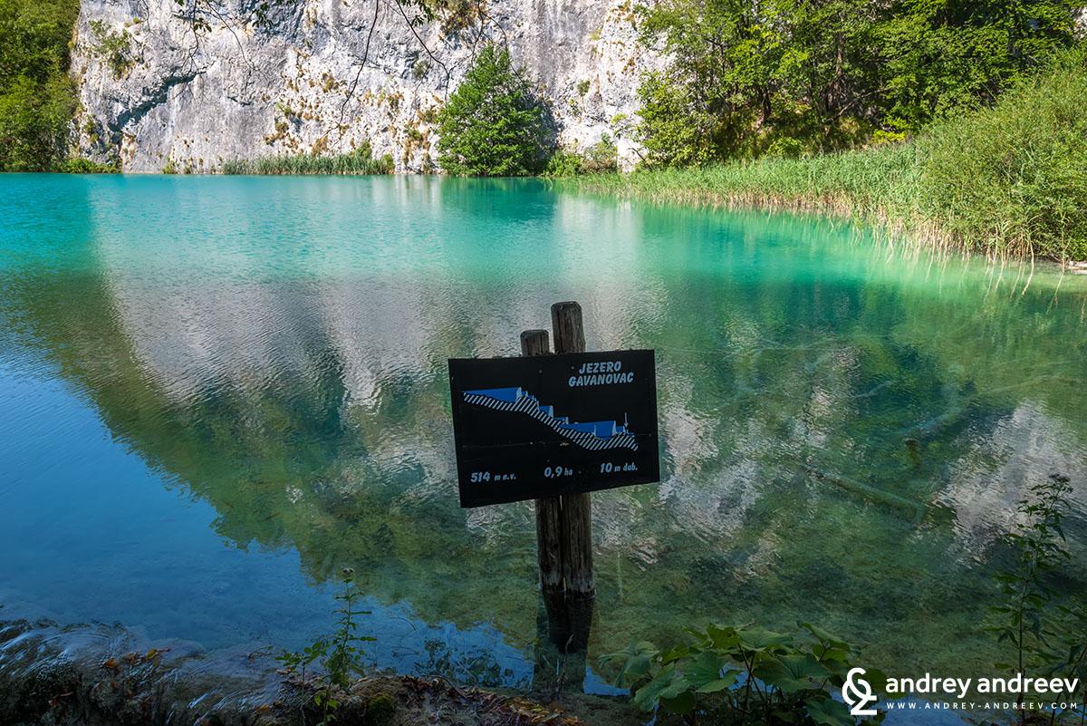 Езерото Гавановац, Плитвички езера, Хърватия