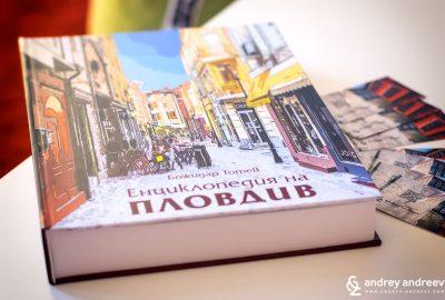 Енциклопедия на Пловдив от Божидар Тотев