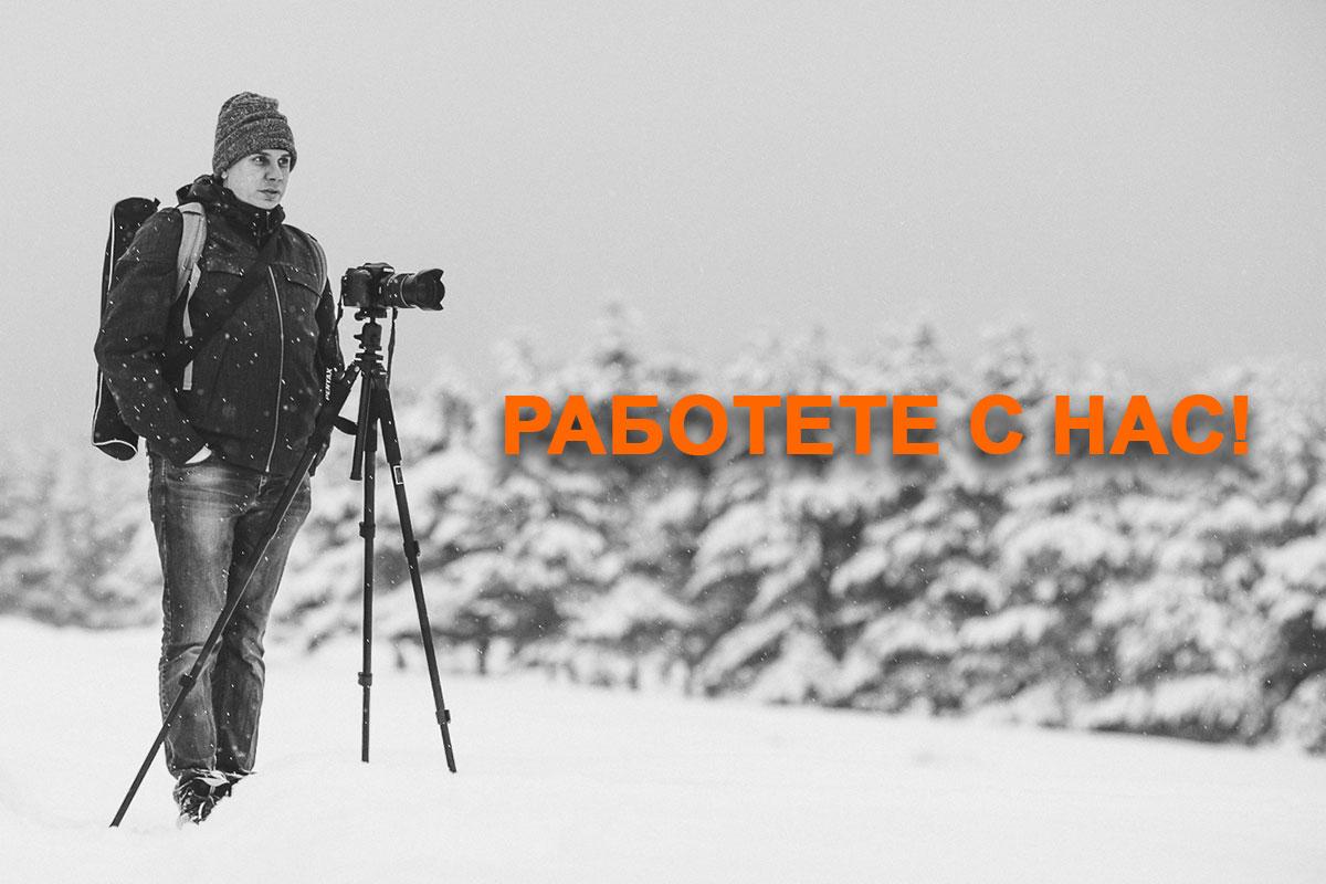 Работете с нас - Андрей Андреев