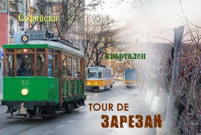 Трифон Зарезан в София - Софийски Квартален Tour De Зарезан