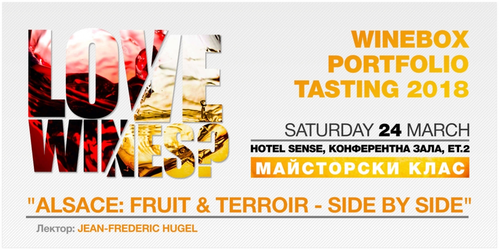 ALSACE: FRUIT & TERROIR SIDE BY SIDE