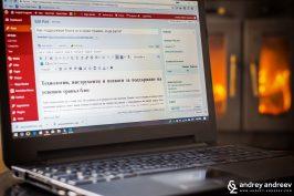 Как да поддържаме блог и какво да правим, за да расте - поддръжка на блог, SEO оптимизация на блог, травъл блог