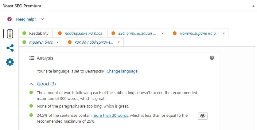 SEO оптимизация на блог - четимост - Readability