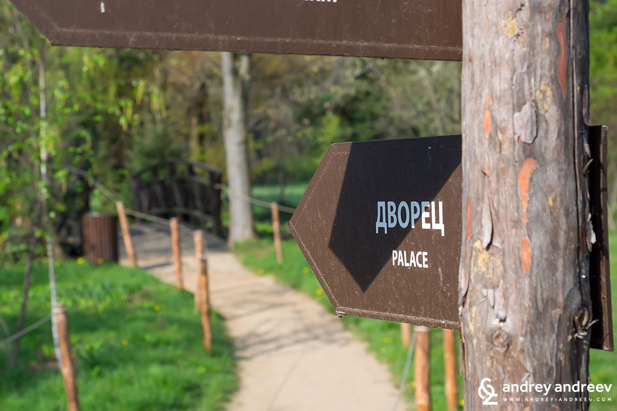 Signs at Vrana park pointing to Vrana Palace near Sofia Bulgaria