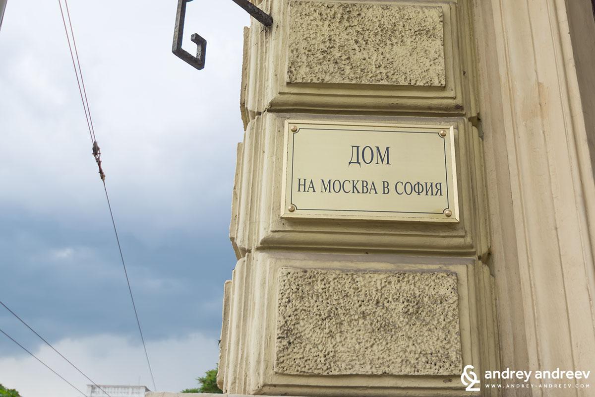 Клуб Пушкин в Дома на Москва