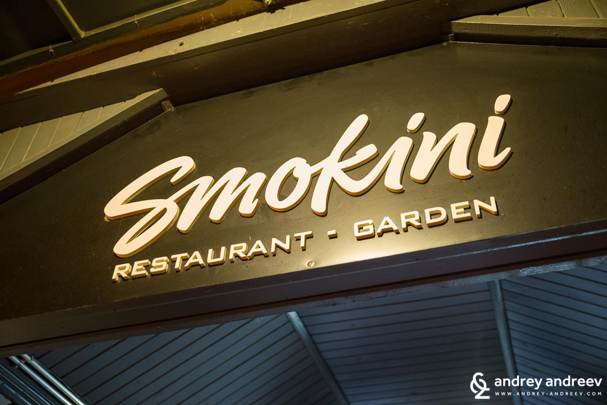 Smokini (Смокини - means Figs) - one of the best restaurants in central Plovdiv