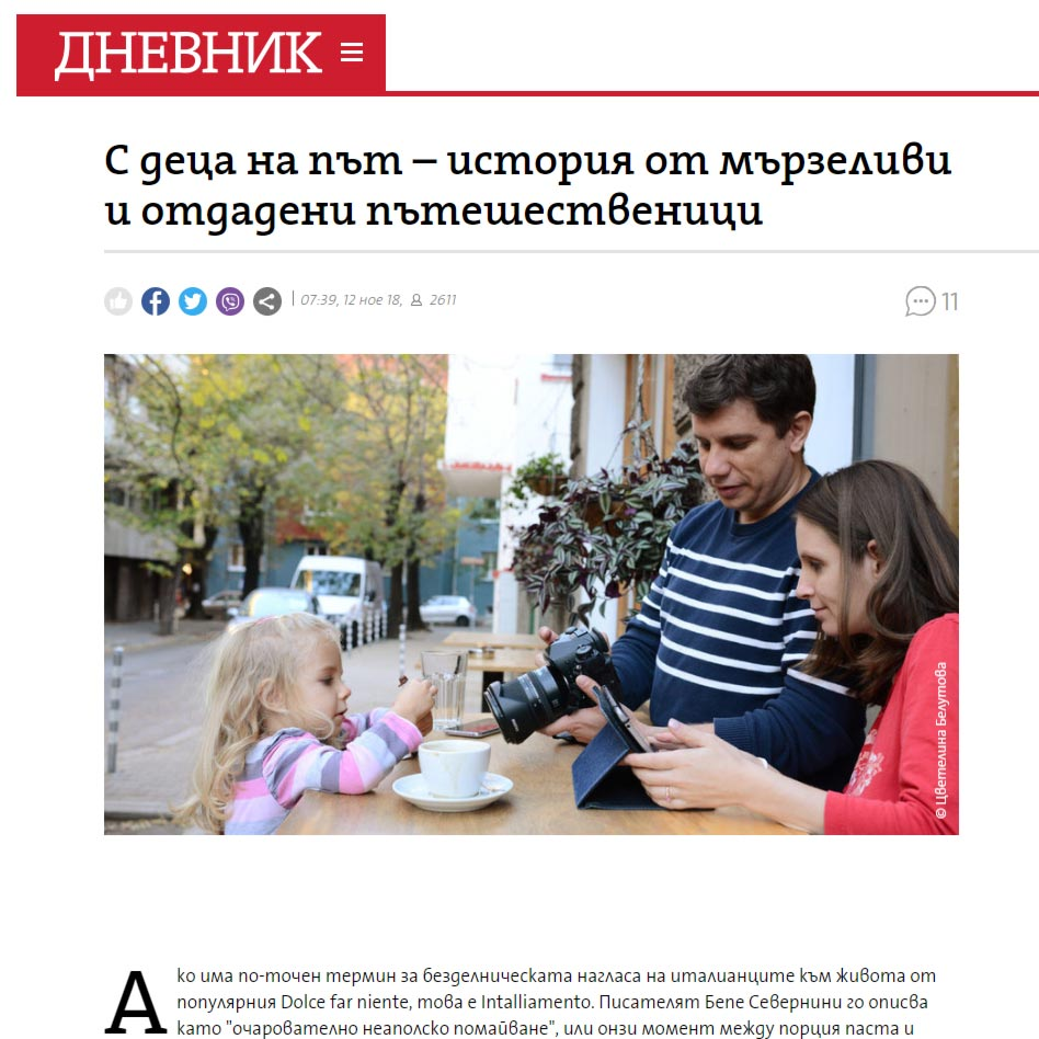 Интервю с нас в www.dnevnik.bg