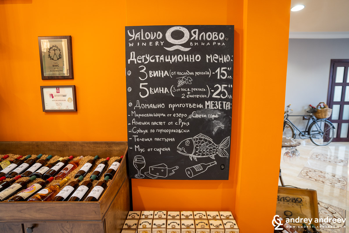 The menu at Yalovo winery