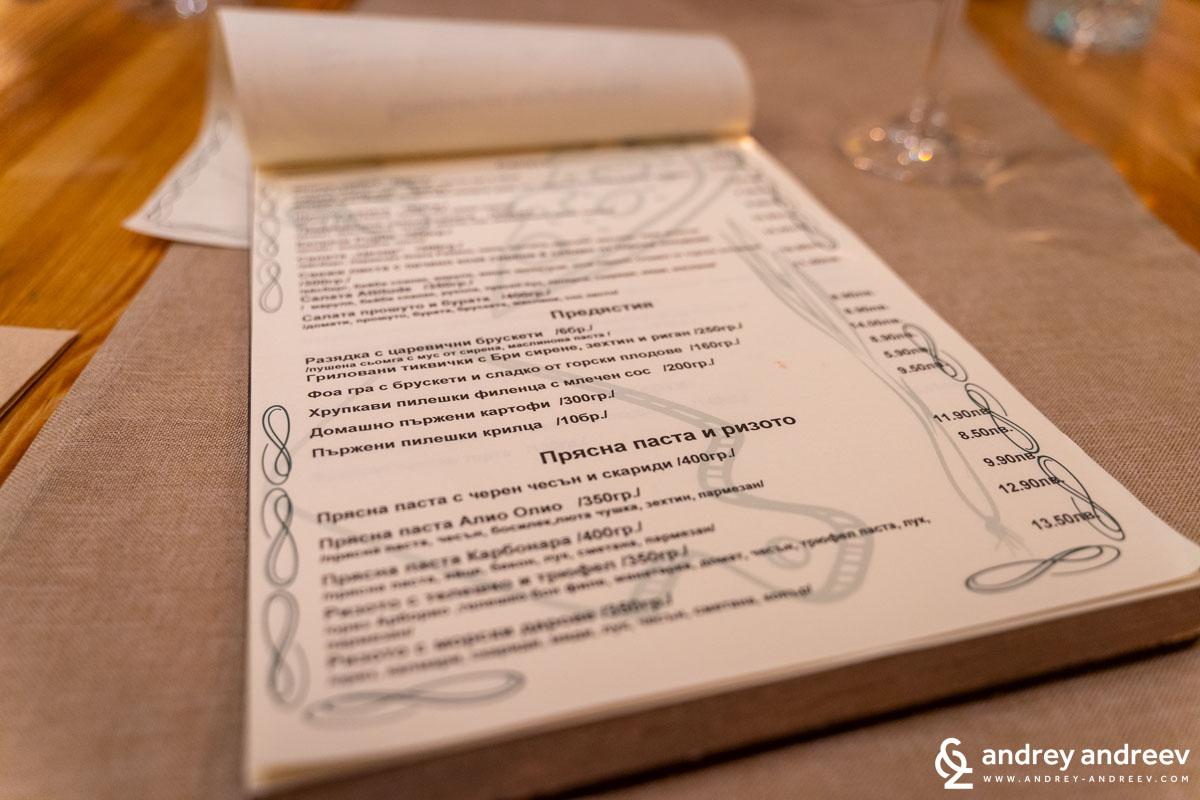 Страница от менюто на ресторант Attitude София